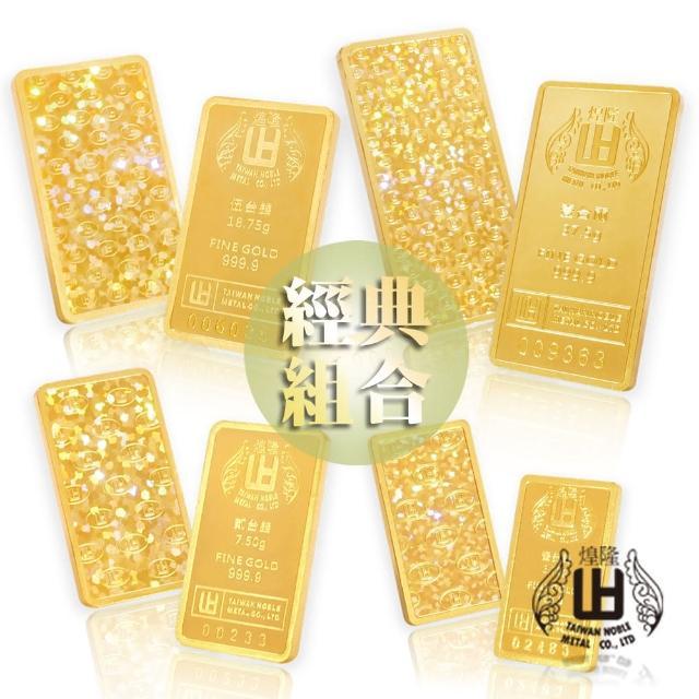 【煌隆】經典套裝 黃金金條組合(金重67.5公克)