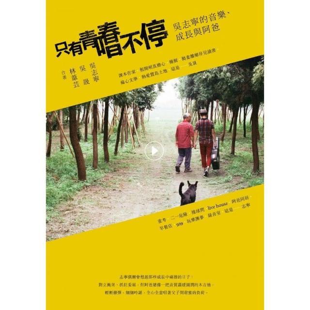 只有青春唱不停――吳志寧的音樂、成長與阿爸