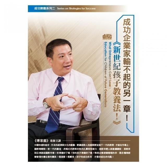 成功企業家輸不起的另一章!新世紀孩子教養法!(2CD)