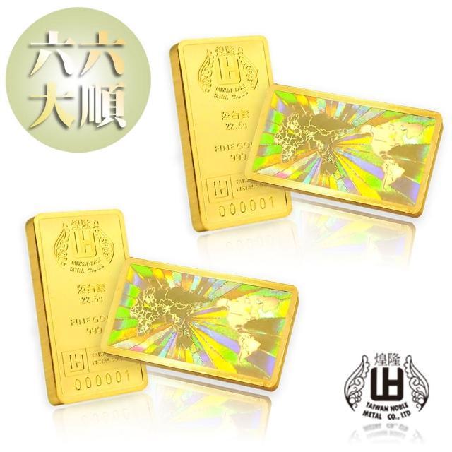 【煌隆】六六大順 黃金金條組合(金重45公克)