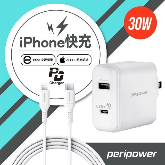 【peripower】iPhone12必備30W快充組★PD充電頭+MFI認證編織線(iPhone 12/SE2/11必備快充組)