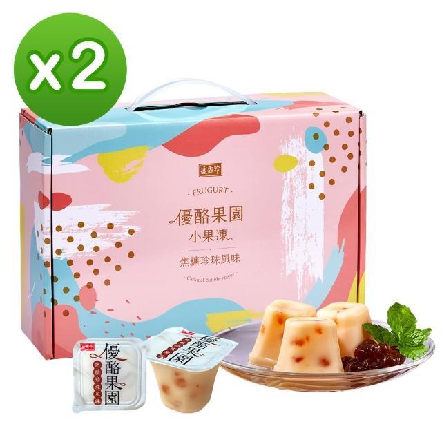 【盛香珍】優酪果園小果凍量販盒1500gX2盒組-商品短效2021/09/13到期(珍珠焦糖風味-每盒約45小顆)