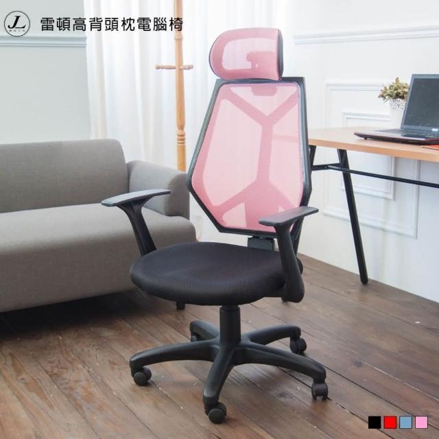 【kihome 奇町美居】雷頓高背頭枕電腦椅
