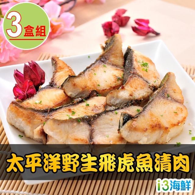 【愛上海鮮】太平洋野生飛虎魚清肉3盒組(200g±10%/包/2片裝)