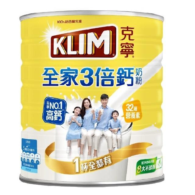 【KLIM 克寧】高鈣全家人營養奶粉 DHA 2.2kg