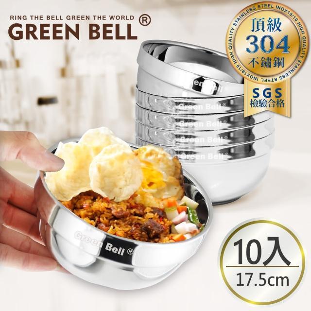 【GREEN BELL 綠貝】304不鏽鋼精緻雙層隔熱碗17.5cm(10入)