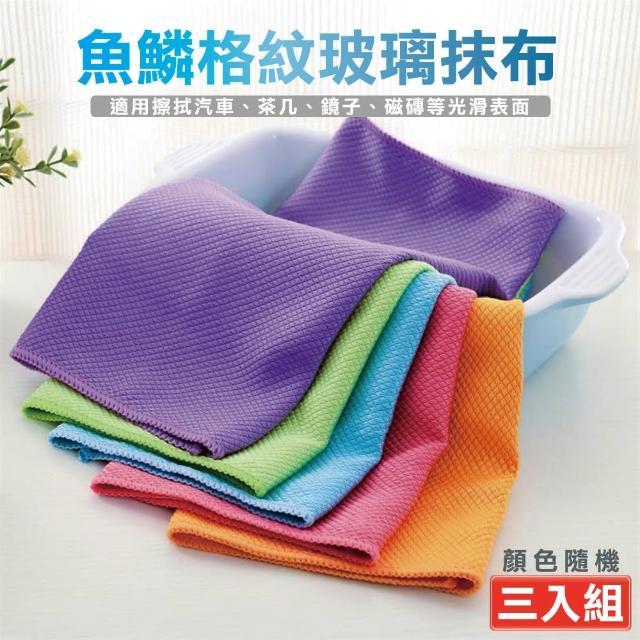 【佳工坊】超細纖維魚鱗紋抹布/顏色隨機(3入組)