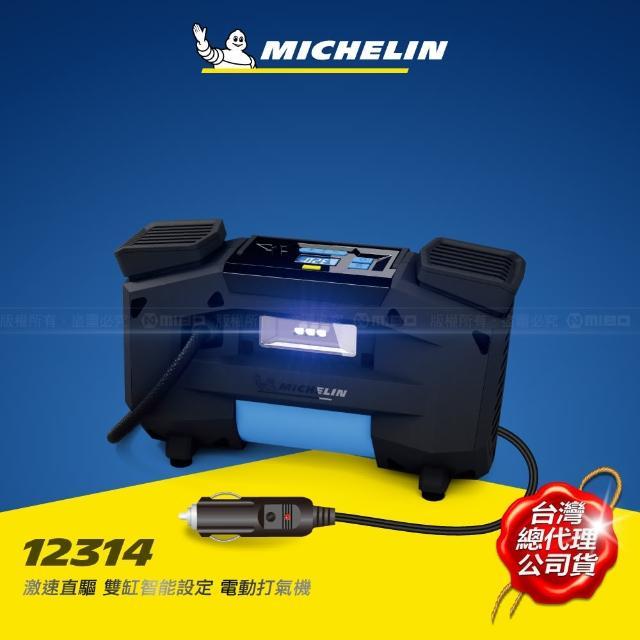 【Michelin 米其林】激速直驅雙缸智能設定電動打氣機(12314)