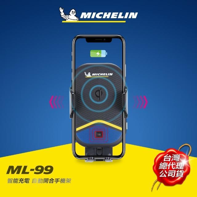 【Michelin 米其林】Qi 智能充電紅外線自動開合手機架(ML-99)