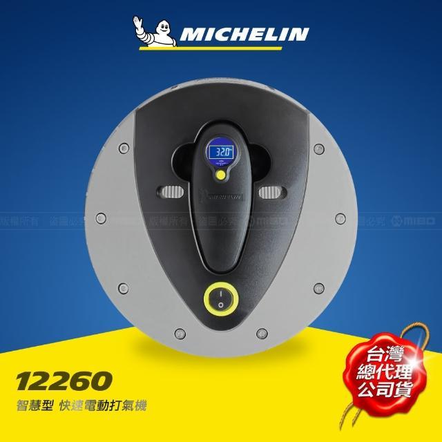 【Michelin 米其林】智慧型快速電動打氣機 附電子胎壓計(12260)