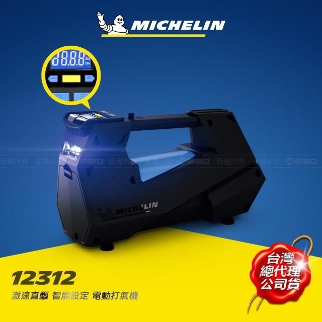 【Michelin 米其林】激速直驅智能設定電動打氣機(12312)