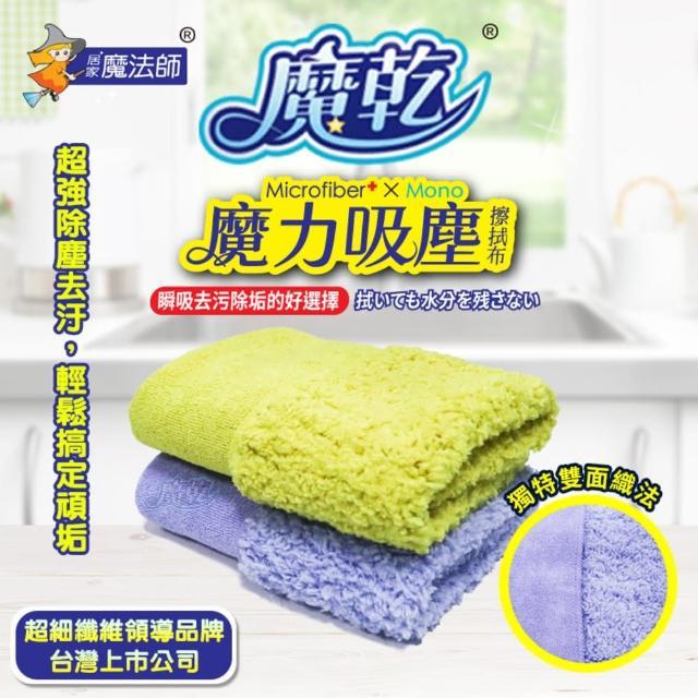 【居家魔法師】魔乾 魔力吸塵擦拭布(30x30cm-雙色2入)