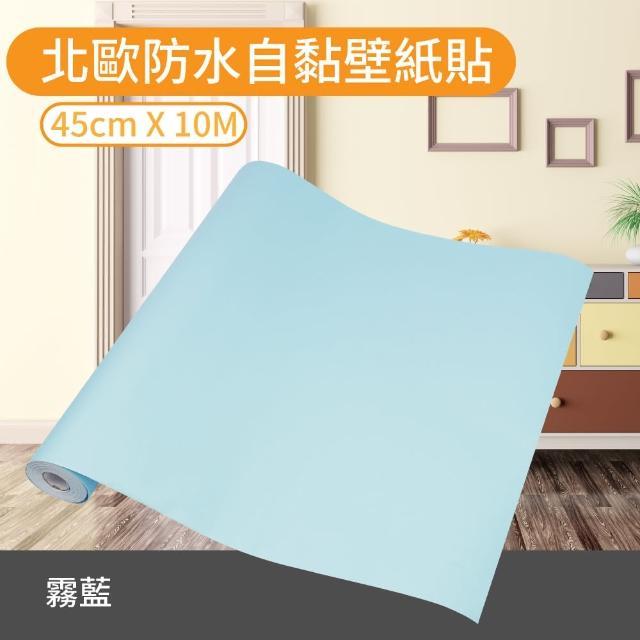 【TRENY】北歐防水自黏壁紙貼-霧藍