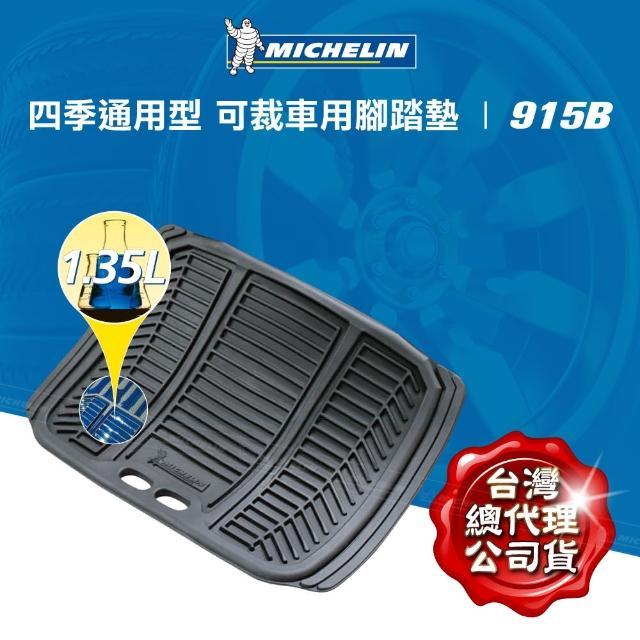 【Michelin 米其林】後乘客 兩片式腳踏墊 黑(915)