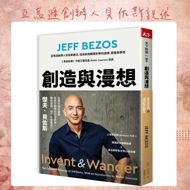 創造與漫想:亞馬遜創辦人貝佐斯親述 從成長到網路巨擘的選擇、經營與夢想【《賈伯斯傳》作者艾薩克森 Wal