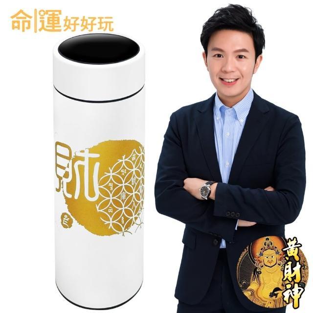 【命運好好玩】湯鎮瑋-飲財滿富智能保溫杯