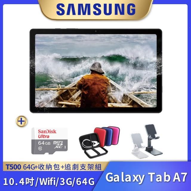 豪華大禮包組【SAMSUNG 三星】Galaxy Tab A7 3G/32G 10.4吋 平板電腦(Wi-Fi/T500)