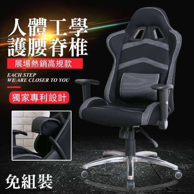 【好室家居】6D電競護腰人體工學專利電競椅(免組裝 躺椅 電腦椅 辦公椅 人體工學椅)
