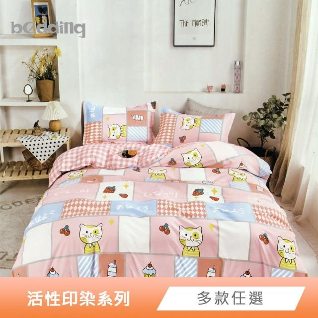 【BEDDING】活性印染枕套床包三件組-多款任選(加大)