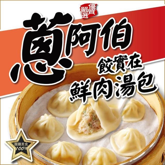 【蔥阿伯】餃實在鮮肉湯包(360g約12粒/包 x5包)