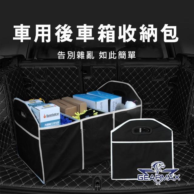 【Gearmax】車用後備箱收納包 後車廂收納 汽車收納袋 收納箱(CAR057)