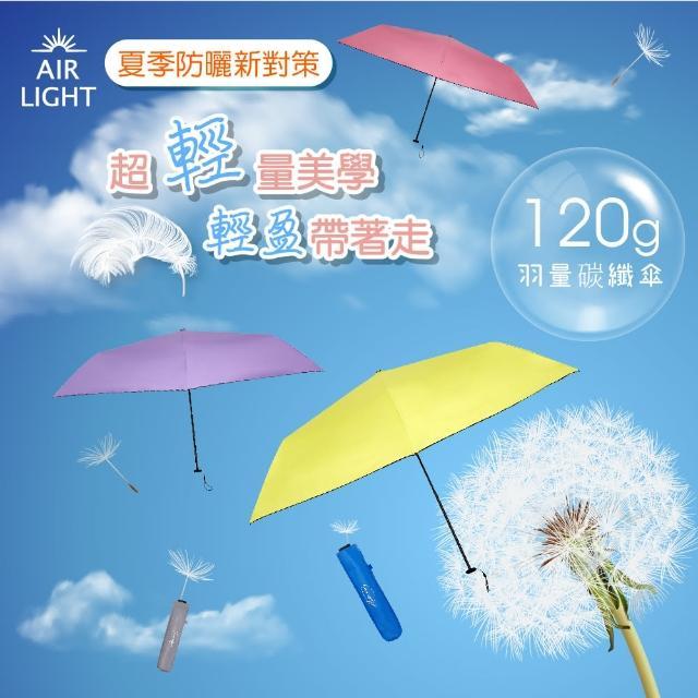 【FEELING COOL】簡約素色-120g極致輕量傘防潑水亮彩黑膠傘(素面傘 折傘 輕便好攜帶 遮陽效果好)