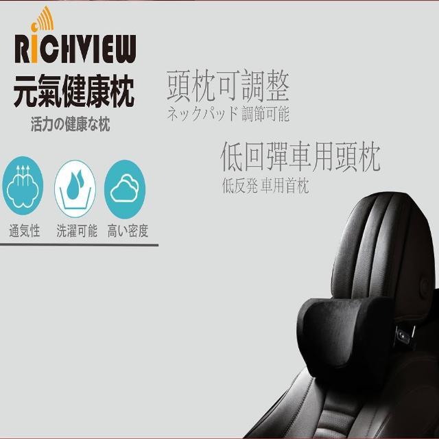 【大吉國際 Richview】元氣健康枕(車用 可調式 頭靠枕 頸枕 紓壓記憶枕)