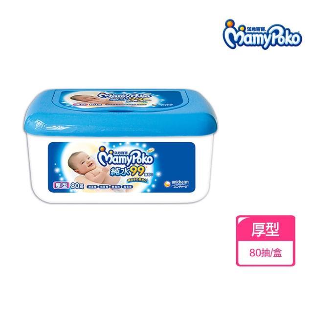 【滿意寶寶】超柔感純水99厚型嬰兒濕巾盒裝(80抽/盒)