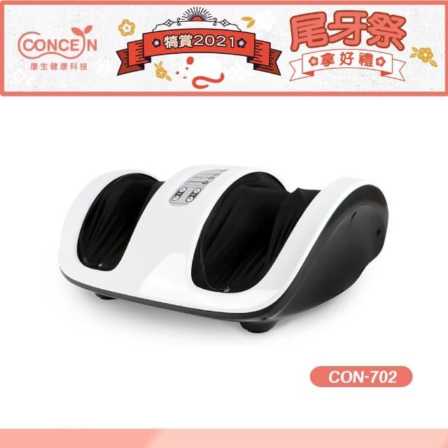 【Concern 康生】十足美人美腿機CON-702(簡約時尚美型按摩腳機)