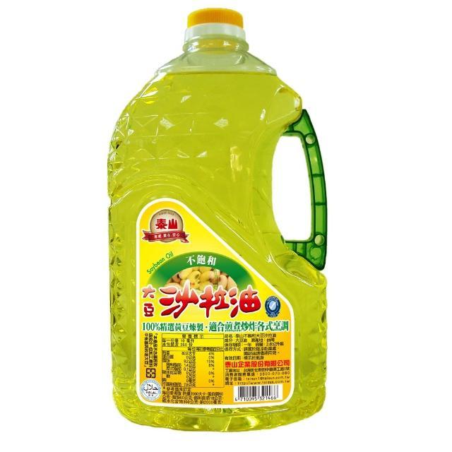 【泰山】不飽和大豆沙拉油(2.6L)