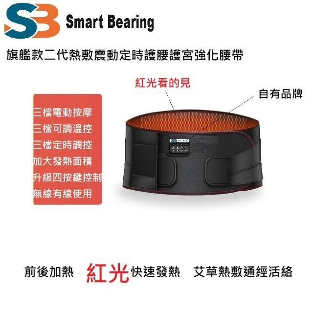 【Smart bearing 智慧魔力】旗艦款2代 充電式 紅光熱敷震動按摩 無線彈力鬆緊護腰帶(溫控/按摩/熱敷)