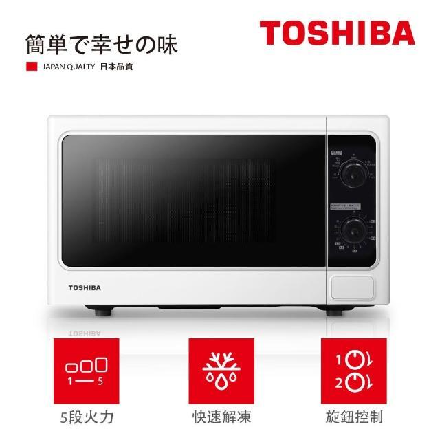【TOSHIBA 東芝】20L旋鈕式料理微波爐MM-MM20P(WH)