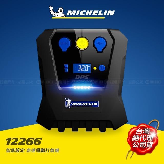 【Michelin 米其林】智能設定 急速電動打氣機(12266)