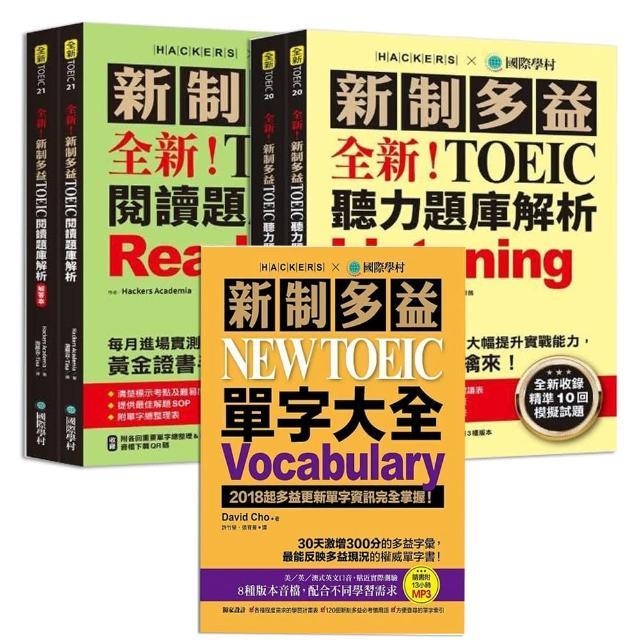 新制多益 TOEIC 單字/聽力/閱讀題庫解析