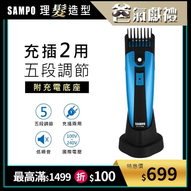 【SAMPO聲寶】五段式電動理髮器EG-Z1008L(剪髮刀/理髮刀/理髮剪)