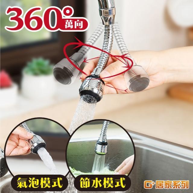 【G+ 居家】水龍頭增壓省水起泡器-軟管加長款贈轉接頭(水龍頭起泡器 節水過濾出水 360度萬向兩段式出水)