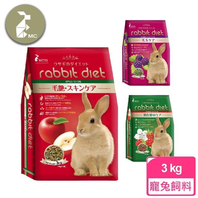 【MC】愛兔窈窕美味餐(高纖 野莓 覆盆莓 蘋果)