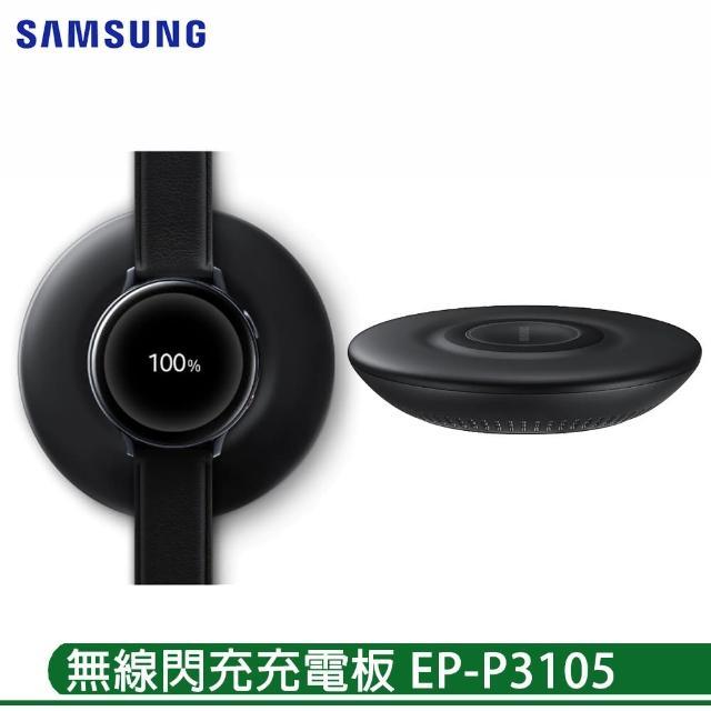 【SAMSUNG 三星】原廠無線閃充充電板 EP-P3105