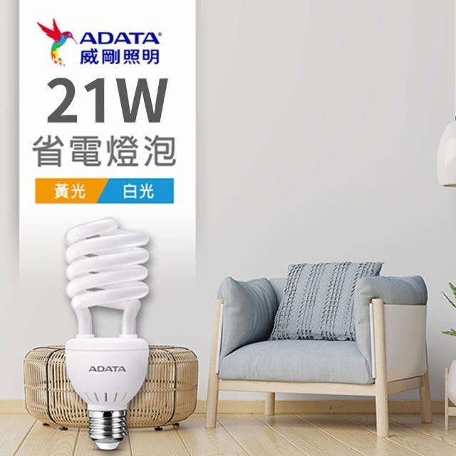 【ADATA 威剛】省電燈泡21W 螺旋燈泡(#省電燈泡 #螺旋燈泡)