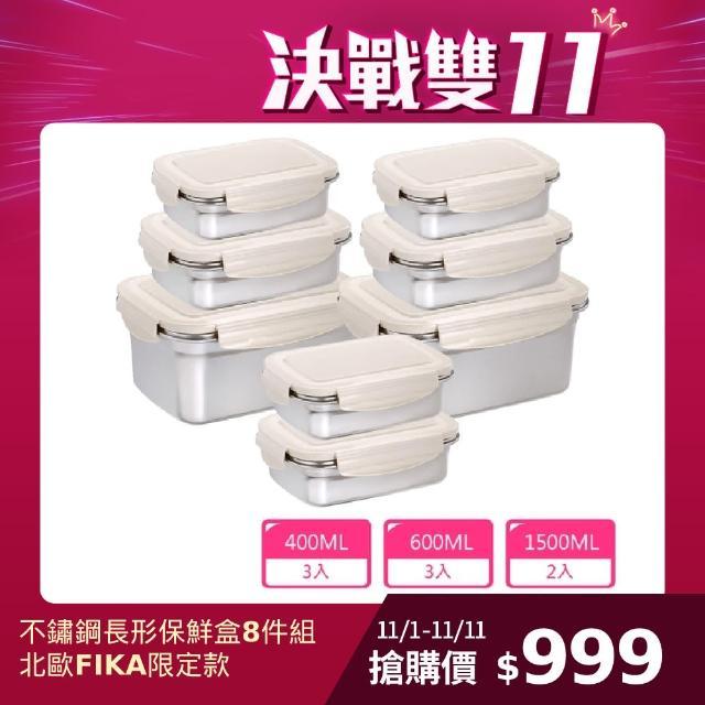 【NEOFLAM】不鏽鋼長形保鮮盒8件組-北歐FIKA限定款(烤箱適用)