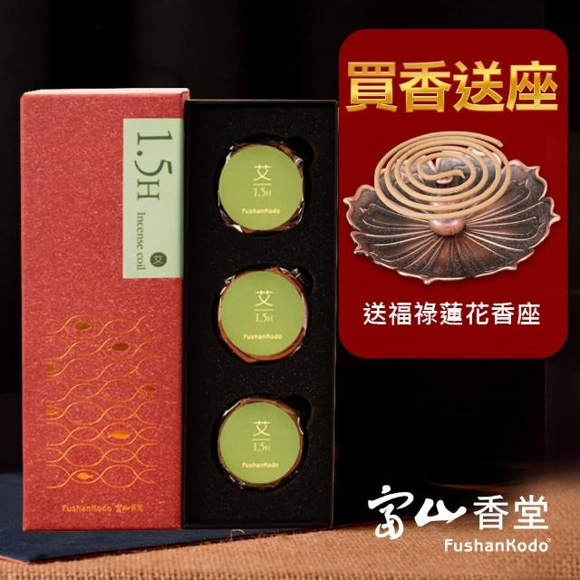 【富山香堂】香送座_天然消災解厄法寶1.5H 盤香量販組