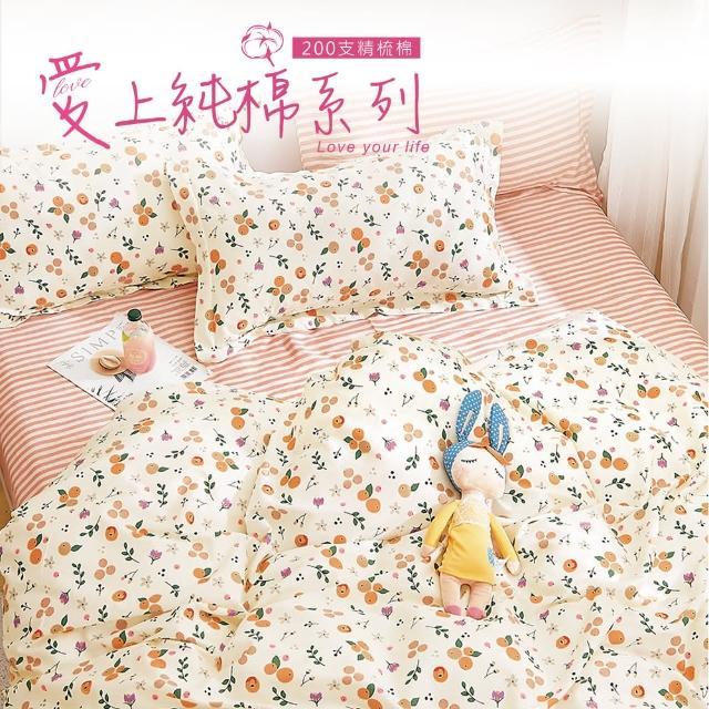 【A-ONE】精梳純棉-涼被床包組 台灣製(單人/雙人/加大-多款任選)