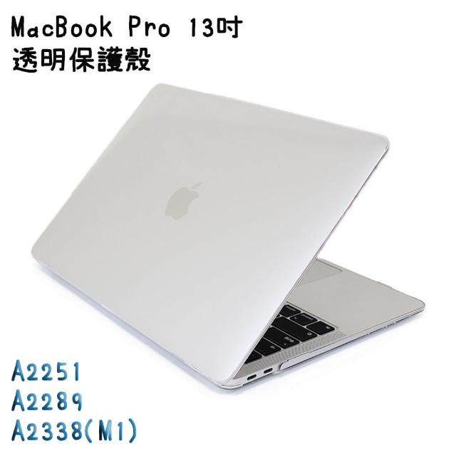 MacBook Pro 13吋 輕薄水晶透明保護殼 附鍵盤保護膜(A2251/A2289/A2338)