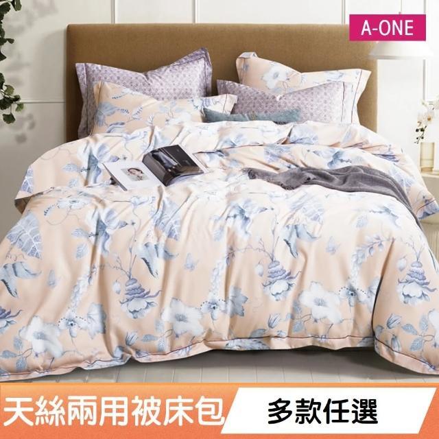 【A-ONE】台灣製 天絲兩用被床包四件組(雙人-多款任選)