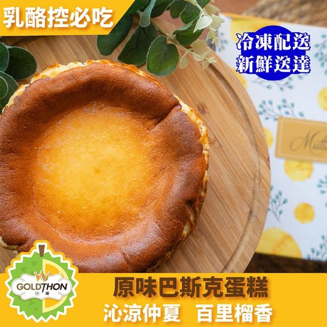 【Gold Thon】原味巴斯克6吋1盒465克±5%/盒裝(乳酪蛋糕 生乳酪 起士 送禮 生日蛋糕)