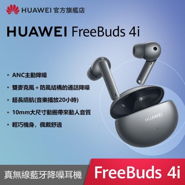 【HUAWEI 華為】FreeBuds 4i 真無線藍芽耳機