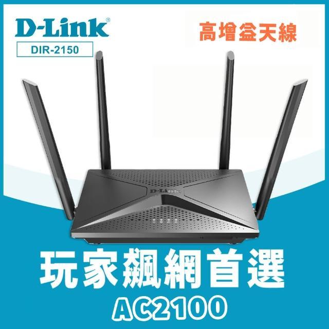 福利品【D-Link】DIR-2150 AC2100 MU-MIMO 雙頻電競 Gigabit wifi分享 無線網路寬頻路由器分享器