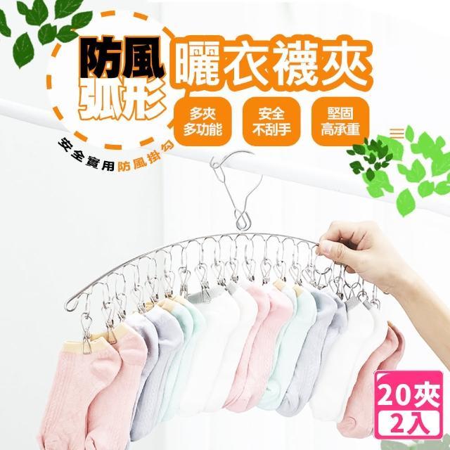 【樂邦】20夾防風弧形吊襪架/2入(不鏽鋼 曬衣架 曬襪架 收納)
