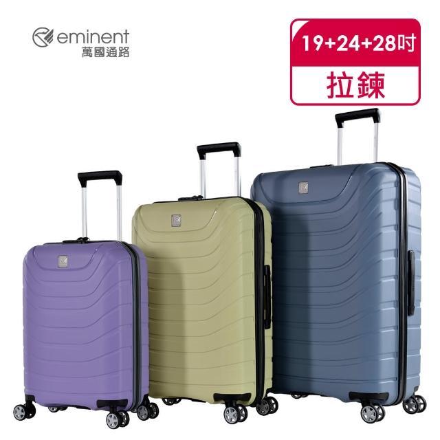 【eminent 萬國通路】混色三件組 PP超輕量拉鍊行李箱 B0011(紫/粉綠/粉藍)