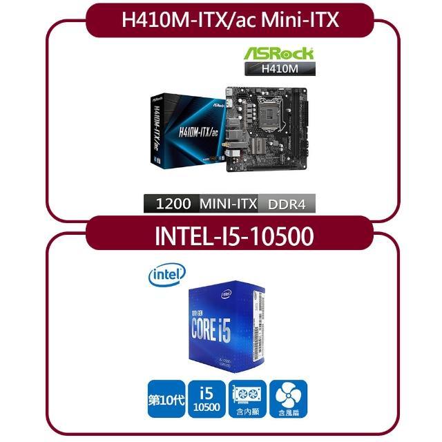 華擎H410M-ITX/ac Mini-ITX主機板+Intel i5-10500